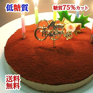糖質75%カット 誕生日ケーキ 5号 低糖質 生チョコレアチーズケーキ【キャンドル・プレート・メッセージカード付】送料無料 チョコレートケーキ バースデーケーキ 糖質制限 砂糖不使用 小麦