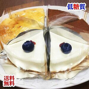 糖質75%以上カット 低糖質 チーズケーキ カットサイズ6個セット 送料無料 糖質制限 ケーキ 低糖 スイーツ 希少糖 天然甘味料 砂糖不使用 小麦粉不使用 お試し お取り寄せ ローカーボ Cheesecake