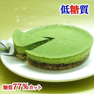 低糖質 スイーツ 糖質77%カット 抹茶チーズケーキ糖質制限 スイーツ 抹茶 チーズケーキ ギフト 糖尿病 砂糖不使用 小麦粉不使用 ケーキ お取り寄せ