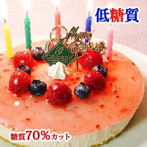 誕生日ケーキ 5号 糖質70%カット 低糖質 ラズベリーチーズケーキ【キャンドル・プレート・手紙付】糖質制限 スイーツ ギフト バースデーケーキ ケーキ 砂糖不使用 小麦粉不使用 卵不使用 ロ
