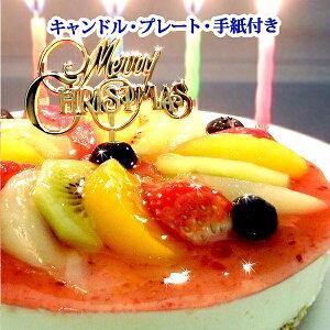 誕生日ケーキ バースデーケーキ【ローソク・プレート・手紙・無料】 フルーツMIXレアチーズケーキ【ギフト デコレーション ケーキ フルーツケーキ スイーツ】