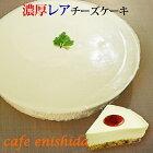 濃厚レアチーズケーキ チーズケーキ ケーキ スイーツ ギフト ホールケーキ プレゼント sweets gift cheesecake