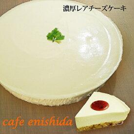 チーズケーキ 濃厚レアチーズケーキ【スイーツ ケーキ プレゼント cheesecake cake】