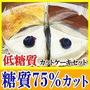 糖質75%以上カット 低糖質 チーズケーキ カットサイズ6個セット 送料無料 糖質制限 ケーキ 低糖 スイーツ 希少糖 天然…