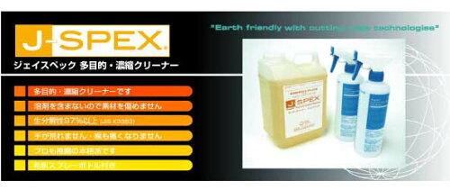 J-spex(ジェイスペック)多目的コロイド洗浄液2リットル
