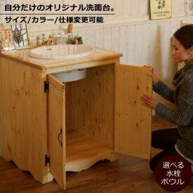 洗面台 幅70 日本製 鏡 収納 カントリー 家具 手作り 木 木製 北欧 無垢 パイン材 ナチュラル 白 タイル ウォッシュスタンド ミラー 混合水栓 おしゃれ かわいい コンパクト スリム シャビー オーダー カントリー家具 リフォー
