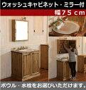 COUNTRY・ウォッシュキャビネット・ミラー付き(洗面台W750)
