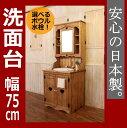 COUNTRY・ウォッシュスタンド(洗面台W750)