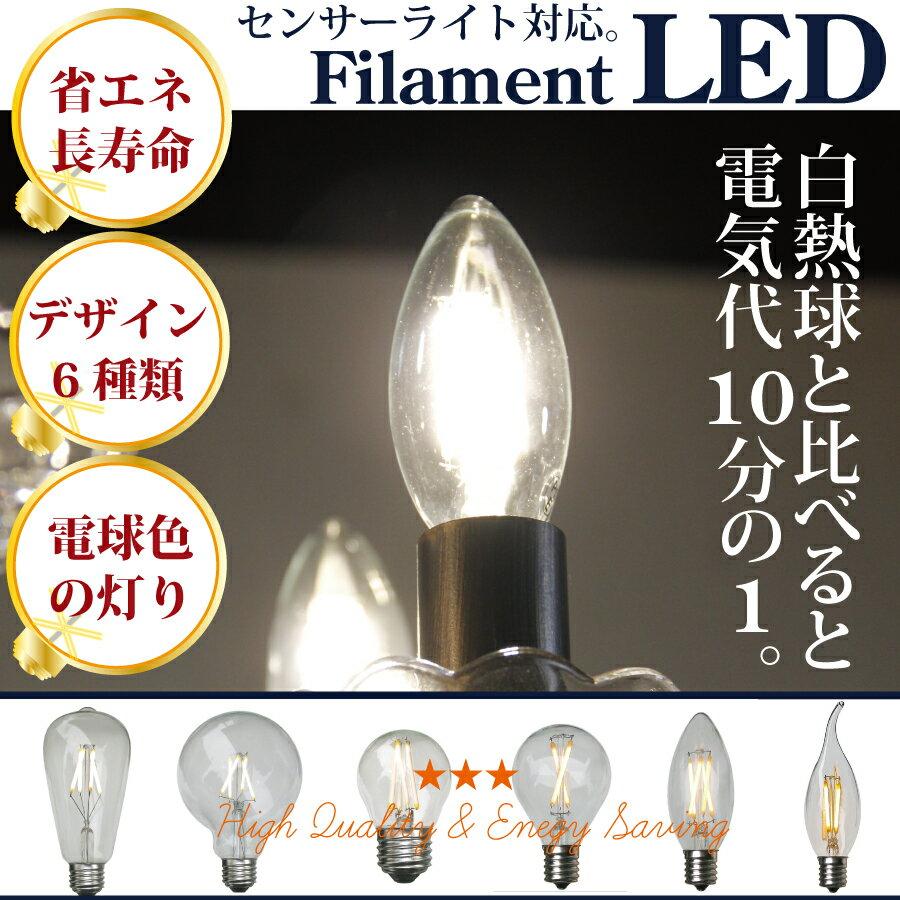【LED電球】【シャンデリア】E12 E17 電球色 シャンデリア フィラメント型LED filamentled