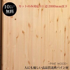 【カットのみ対応】パイン材【25mm】※1辺2000mm以下 W900×H2400mm DIY 木材 材料 大工 集成材 北欧 カット 塗装 加工 高品質 低価格 無垢 横ハギ 横はぎ
