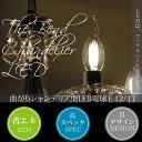 LED電球 シャンデリア E12 E17 電球色 曲がりシャンデリア フィラメント型LED filamentled