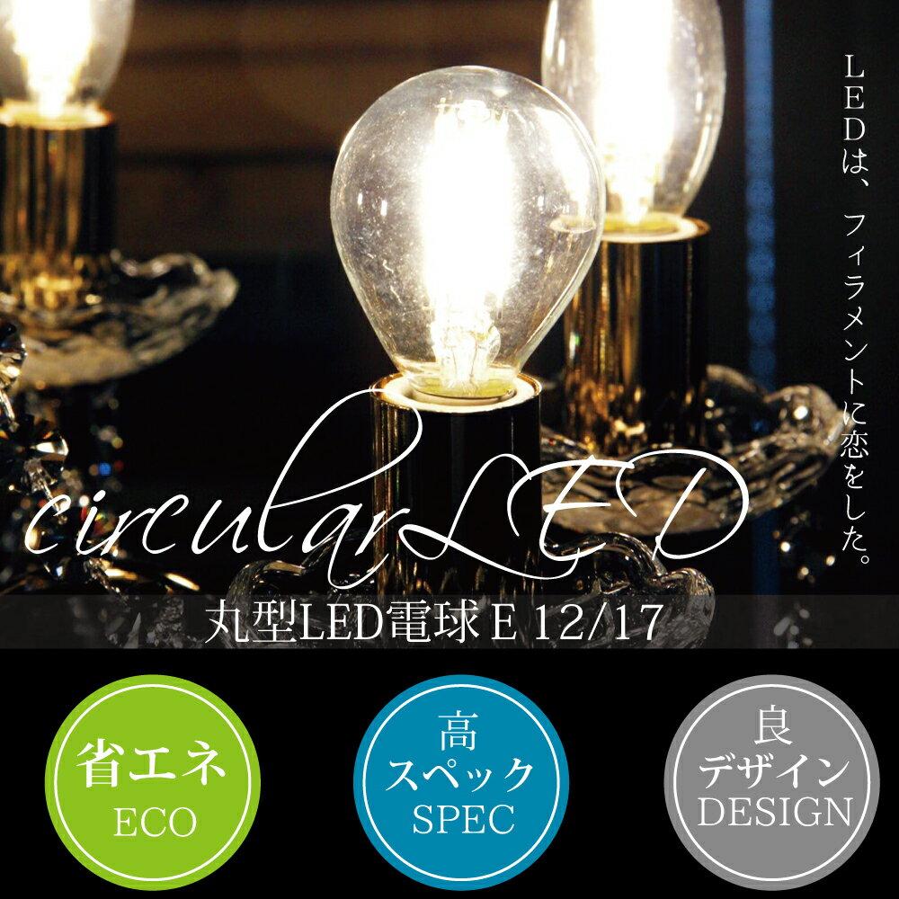 LED電球 丸型 E12 E17 電球色 フィラメント型LED filamentled
