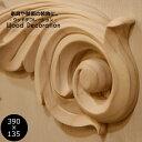 【 ウッドデコレーション W390×H135 mm 】家具装飾 木材 材料 大工 木彫り 彫刻 モールディング モチーフ 飾り キャビネット ドア 扉 DIY リフォーム 什器 パーツ 花 アンティ