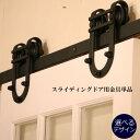 ドア ドア用レール金具 スライディングドア用 室内用 スライディングドア 引き戸 引き戸レール 室内ドア用金具 アイア…
