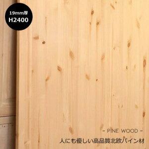 パイン材【19mm】 W900×H2400mm【カットのみ対応】※1辺2000mm以下 DIY 木材 材料 大工 集成材北欧 カット 塗装 加工 高品質 低価格 無垢 横ハギ 横はぎ
