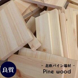 北欧パイン材 端材 破材 ハザイ 木工 工作 木材 トールペイント 手作り DIY 日曜大工 材料 自然材料 無垢 アウトレット