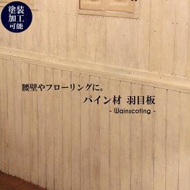 パイン材 羽目板 【厚み9mm】 DIY 木材 材料 フローリング材 床材 腰壁 腰板 カウンター材 大工 カントリー家具 無垢材