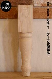 【ロクロ脚 80角 H390mm】ローテーブル こたつ 机 デスク テーブル脚 ろくろ脚 ロクロ 家具 材料 新築 リフォーム DIY 店舗 什器 デスク 木工 木製 パイン材