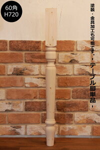 【ロクロ脚 60角 H720mm】テーブル テーブル脚 ろくろ脚 ロクロ 家具 材料 新築 リフォーム DIY 店舗 什器 デスク 木工 木製 パイン材