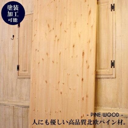 パイン材【19mm】 W900×H1800mm DIY 木材 材料 大工 集成材 [カントリー家具] 北欧 カット 塗装 加工 高品質 低価格 横はぎ カントリー家具