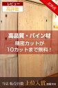 パイン材【19mm】 W900×H1800mm DIY 木材 材料 大工 集成材 [カントリー家具] 北欧 カット 塗装 加工 高品質 低価格 横はぎ カントリ…