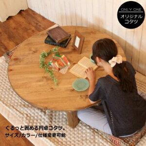 こたつ 幅120 テーブル 円形 丸型 円卓 円型 おしゃれ 手作り 木 木製 北欧 無垢 パイン材 ナチュラル ホワイト 白 まる 丸 ローテーブル センターテーブル サイドテーブル 机 作業用 食卓 座卓
