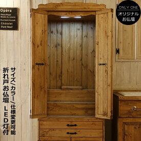 お仏壇 幅80 高さ190 日本製 手作り 木 木製 無垢 ナチュラル オーダーメイド 仏壇 大きい インテリア 折れ戸 スライド棚 家具調白 ホワイト 収納 カントリー オーダー 家具 扉 国内生産 国産 おしゃれ 神棚 仏具