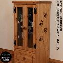 チェスト ペット ワードローブ W450 オーダーメイド カントリー家具 完成品 選べるカラー ペット用 ペット用家具 ペッ…