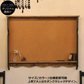 【日本製】クラシック・コルクボード クラシック カントリー ナチュラルスタイル 壁掛け シェルフ 収納棚 ラック 飾り棚 木製 コルク ボード