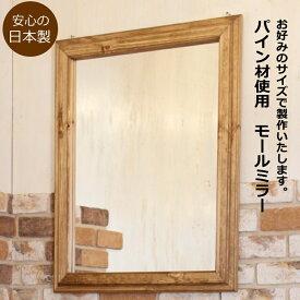 モールミラー 鏡 壁掛け クラシック オーダーメイド 壁に付けられる家具 北欧 ミラー 洗面所 ディスプレイ 壁掛け おしゃれ オーダー カントリー アンティーク カントリー家
