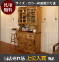 カントリー家具 ナチュラル オーダー 手作り 食器棚 収納 キッチンボード 収納棚 安心の日本製 オーダーメイド パイン材 北欧 無垢 COUNTRY・2ガラスドア・カップボード・DW・W1000
