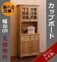 【日本製】2ガラスドア・クラシックカップボード・W800 クラシック エレガンス カントリー アメリカンカントリー ナチュラルスタイル …