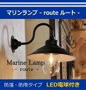 【エジソン型 LED付き】西海岸風 レトロマリンランプ - route ルート - 壁直付照明 照明器具 防湿 防雨 デッキライト エクステリ…