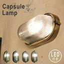 【LED付き】- Capsule Lamp カプセルランプ - シーリングライト ウォールライト 照明 天井照明 直付け LED対応 リビン…