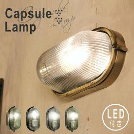 【LED付き】- Capsule Lamp カプセルランプ - シーリングライト ウォールライト 照明 天井照明 直付け LED対応 リビング ダイニング 玄関 廊下 洗面所 店舗 室内用 カフェ インテリア アンティーク カプセルライト