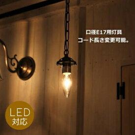 アンティーク風 引っ掛けシーリング ペンダントランプ ライト カントリー A10 灯具(横ネジ式)日本製 灯具 ペンダントランプ ソケット LED対応rmp hldss