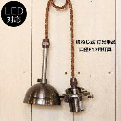 ペンダントランプ ペンダントライト 引っ掛けシーリング 天井照明 カントリー風 アンティーク風 クラシック風 A60 灯具(横ネジ式)日本製 ペンダントランプ 灯具 rmp hldss