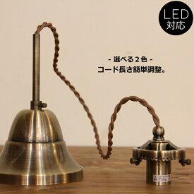アジャスター灯具アンティーク 調 LED電球対応 灯具 コード収納 ペンダントライト 引っ掛けシーリング対応 簡単取付 天井照明 ss