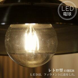 レトロ型LED電球 E26 電球色 フィラメント型LED filamentled