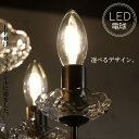 【送料無料】【シャンデリア】 LED電球 E12 E17 電球色 シャンデリア 電球 シャンデリア電球 シャンデリア球 40W 40W…