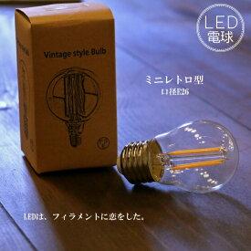 ミニレトロ型LED電球 E26 電球色 フィラメント型LED filamentled