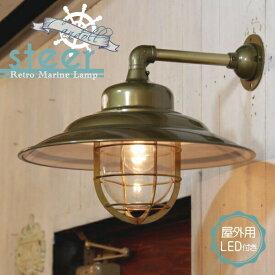 【LED付き・安心の日本製】【エジソン型 LED付き】西海岸風 レトロマリンランプ - steer スティア - 壁直付照明 照明器具 防湿 防雨 デッキライト