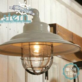 【LED付き・安心の日本製】【エジソン型 LED付き】西海岸風 レトロマリンランプ - stern スターン - 壁直付照明 照明器具 防湿 防雨 デッキライト