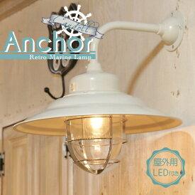 【LED付き・安心の日本製】【エジソン型 LED付き】西海岸風 レトロマリンランプ - Anchor アンカー - 壁直付照明 照明器具 防湿 防雨 デッキライト