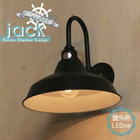 【LED付き・安心の日本製】【エジソン型 レトロ型 LED付き】西海岸風 レトロマリンランプ - jack ジャック - 壁直付照明 照明器具 防雨 デッキライト