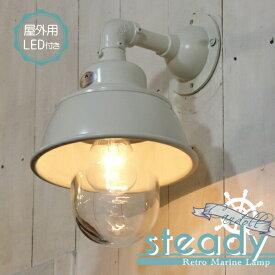 【LED付き・安心の日本製】【エジソン型 LED付き】西海岸風 レトロマリンランプ - steady ステディ - 壁直付照明 照明器具 防湿 防雨 デッキライト