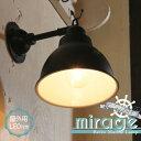 【LED付き・安心の日本製】【エジソン型 レトロ型 LED付き】西海岸風 レトロマリンランプ - mirage ミラージュ - 壁直…