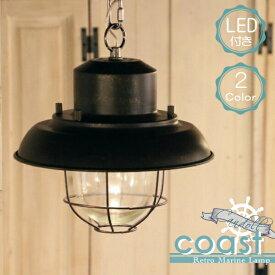 【ミニレトロ型LED電球付き】西海岸風 レトロマリンランプ - coast コースト -  ペンダントランプ ペンダントライト 照明 照明器具 船舶照明 引っ掛けシーリング