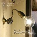 【LED付き】ニューヨーク - Volant ヴォラン - ブラケット ウォールライト ランプ 間接 照明 壁 リビング 廊下 洗面所…