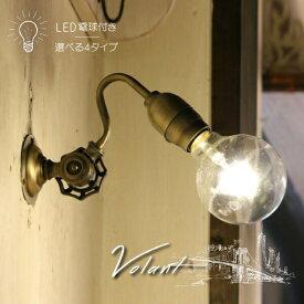【LED付き】ニューヨーク - Volant ヴォラン - ブラケット ウォールライト ランプ 間接 照明 壁 リビング 廊下 洗面所 店舗 インテリア おしゃれ シンプル レトロ インダストリアル ヴィンテージ アンティーク ブルックリン